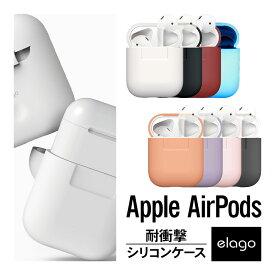 AirPods ケース シリコン 製 シンプル 保護 カバー 耐衝撃 傷防止 保護 アクセサリー イヤホン ケース イヤホン カバー [ Apple AirPods 1 第1世代 MMEF2J/A / AirPods 2 第2世代 MRXJ2J/A MV7N2J/A MR8U2JA Wireless Charging Case 対応 エアーポッズ ] elago AIRPODS CASE