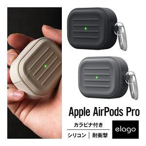AirPods Pro ケース 耐衝撃 カラビナ 付き 衝撃 吸収 シリコン カバー 収納ケース 傷防止 ケースカバー 落下防止 アクセサリー Qi ワイヤレス 充電 対応 [ Apple AirPodsPro MWP22J/A エアーポッズPro エア