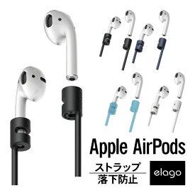 AirPods ストラップ 落下防止 アクセサリー イヤホン 紛失 防止 シリコン コード 45cm ネック ストラップ ケーブル [ Apple AirPods 1 第1世代 MMEF2J/A / AirPods 2 第2世代 MRXJ2J/A MV7N2J/A MR8U2JA Wireless Charging Case 対応 エアーポッズ ] elago AIRPODS STRAP