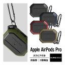 AirPods Pro ケース 耐衝撃 カラビナ 付 収納ケース 2層構造 ハイブリッド 衝撃 吸収 ハード カバー 傷防止 落下防止 …