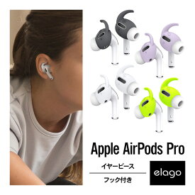 AirPods Pro イヤーピース 落下防止 イヤホン アクセサリー シリコン 製 イヤーフック イヤーチップ 2サイズ × 2セット 外れ防止 イヤホン ホルダー [ Apple AirPodsPro MWP22J/A エアーポッズPro エアーポッズプロ 対応 ] elago EAR BUDS HOOK COVER