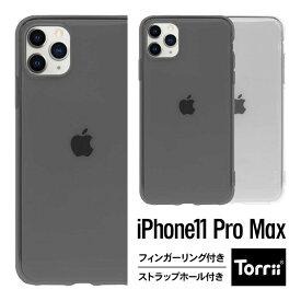 iPhone 11 Pro Max ケース クリア フィンガー リング 付き 耐衝撃 衝撃 吸収 TPU 薄型 スリム ソフト カバー リングスタンド 機能 ストラップホール 付き スマホケース スマホカバー 携帯ケース [ Apple iPhone11 Pro Max アイフォン11プロマックス 対応 ] Torrii BonJelly