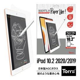iPad 第8世代 2020 / 第7世代 2019 10.2 ペーパーライク フィルム 紙のような書き心地 防指紋 指紋防止 表面 さらさらアンチグレア デザイン / イラスト 向き 液晶保護フィルム 紙のような質感 保護フィルム [ アイパッド 2020年 / 2019年 10.2インチ 対応 ] Torrii BODYFILM