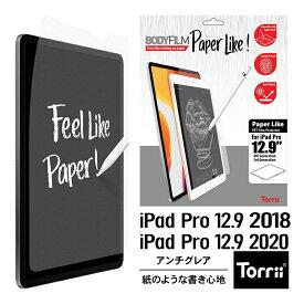 iPad Pro 12.9 ペーパーライク フィルム 2020 紙のような書き心地 防指紋 指紋防止 さらさらアンチグレア デザイン / イラスト 向き 紙のような質感 保護フィルム [ Apple iPadPro12.9 12.9インチ 第4世代 アイパッドプロ 12.9インチ 2020年モデル 対応 ] Torrii BODYFILM