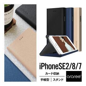 iPhone SE2 SE 2020 iPhone8 ケース 手帳型 薄型 スリム 手帳 レザー カバー サイド マグネット 式 カード 収納 / スタンド 機能 付 スマホケース スマホカバー Qi 充電 対応 [ iPhoneSE2 第2世代 iPhone 8 iPhone7 アイフォンSE2 アイフォン8 対応 ] araree Bonnet Stand