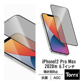 iPhone12ProMax ガラスフィルム のぞき見防止 抗菌 仕様 全面 保護 日本製 AGC ガラス 指紋 防止 気泡 防止 フルカバー 覗き見 防止 フィルム 装着 ガイド 枠 付き 保護フィルム [ iPhone 12 Pro Max アイフォン12Pro Maxアイフォン12プロマックス 対応 ] Torrii BODYGLASS