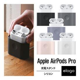 AirPods Pro 充電 スタンド シリコン 充電ドック アクセサリー 純正 USB-C - Lightning ケーブル のみ対応 卓上 充電器 スタンド [ Apple AirPodsPro MWP22J/A エアーポッズPro エアーポッズプロ 対応 ] elago CHARGING STATION PRO
