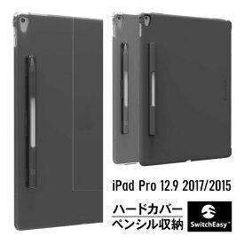 iPad Pro 12.9 ケース Apple Pencil 収納 ペンホルダー 付 背面 バック ハード カバー 純正 スマートキーボード 対応 アップル ペンシル ホルダー Smart Keyboard 対応 クリア タイプ マット タイプ アイパッドプロ 12.9 インチ 2017年 2015年 対応 SwitchEasy CoverBuddy