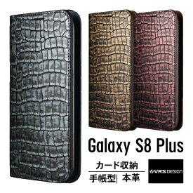 Galaxy S8 Plus ケース 手帳型 本革 クロコ柄 ハンドメイド 高級 レザー ベルトなし マグネット なし 薄型 スリム 手帳 カバー ギャラクシーS8プラス SC-03J SCV35 カード 収納 ポケット 付き Samsung GalaxyS8 Plus 対応 Qi ワイヤレス 充電 対応 VRS Genuine Croco
