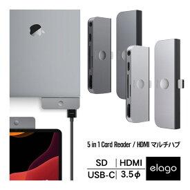 【elago】 USB C ハブ 5 in 1 USB Type C ドッキングステーション HDMI / USB-C / SDカード / microSDカード / 3.5mmステレオミニプラグ 搭載 マルチ 変換 アダプタ [ iPad Pro 11 / iPad Pro 12.9 / Mac OS / Windows OS 対応 ] ALUMINUM TYPE-C POCKET PRO HUB ADATER