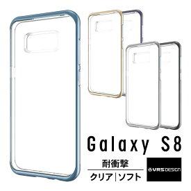 Galaxy S8 ケース 耐衝撃 クリア 米軍 MIL 規格 衝撃 吸収 ハイブリッド 薄型 スリム 透明 ハード カバー ギャラクシーS8 SC-02J SCV36 側面 カバー 落下 衝撃吸収 ケース Samsung GalaxyS8 対応 Qi ワイヤレス 充電 対応 VRS Design VERUS Crystal Bumper