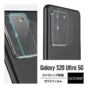 Galaxy S20 Ultra 5G カメラ レンズ 保護 ガラスフィルム カメラ保護 フィルム 防指紋 指紋防止 加工 保護フィルム 0.35mm ラウンドエッジ 加工 ガラス カメラレンズ 保護ガラス [ Samsung GalaxyS20Ultra 5G