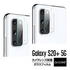 Galaxy S20+ S20 Plus カメラ レンズ 保護 ガラスフィルム カメラ保護 フィルム 防指紋 指紋防止 加工 保護フィルム 0.35mm ラウンドエッジ 加工 ガラス カメラレンズ 保護ガラス [ Samsung GalaxyS20Plus 5G