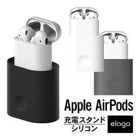 AirPods 充電 スタンド シリコン 製 シンプル 充電 スタンド 充電ドック アクセサリー チャージング ケース 充電台 [ Apple AirPods 1 第1世代 MMEF2J/A / AirPods 2 第2世代 MRXJ2J/A MV7N2J/A MR8U2JA Wireless Charging Case 対応 エアーポッズ ] elago CHARGING STATION