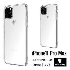 iPhone 11 Pro Max ケース クリア 耐衝撃 衝撃 吸収 ハイブリッド 薄型 スリム 透明 ハード カバー ストラップホール 付き 対衝撃 スマホケース TPU スマホカバー スマートフォンケース [ Apple iPhone11 Pro Max アイフォン11プロマックス ] SwitchEasy CRUSH
