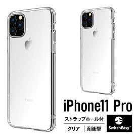 iPhone 11 Pro ケース クリア 耐衝撃 衝撃 吸収 ハイブリッド 薄型 スリム 透明 ハード カバー ストラップホール 付き 対衝撃 スマホケース TPU スマホカバー 携帯ケース スマートフォンケース [ Apple iPhone11Pro iPhone11 Pro アイフォン11プロ ] SwitchEasy CRUSH