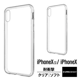 iPhone Xs iPhone X ケース 耐衝撃 クリア 衝撃 吸収 シンプル デザイン TPU 薄型 スリム ソフト 透明 カバー 衝撃に強い 落下に強い 対衝撃 ケース 側面 全方向 保護 カバー Qi ワイヤレス 充電 対応 Apple iPhoneXs iPhoneX アイフォンXs アイフォンX VRS Crystal Touch