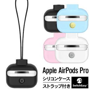 AirPods Pro ケース ストラップ 付き 耐衝撃 シリコン カバー 落下防止 ネックストラップ 付 シンプル ケースカバー 衝撃 吸収 傷防止 保護 アクセサリー ワイヤレス 充電 対応 [ Apple AirPodsPro MWP22