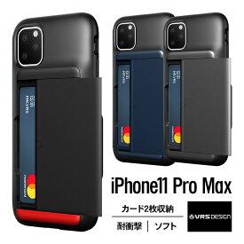 iPhone 11 Pro Max ケース カード 収納 2枚 耐衝撃 衝撃 吸収 背面 スライド カード ホルダー 薄型 TPU ソフト カバー カード入れ 付き スリム スマホケース スマホカバー 携帯ケース [ Apple iPhone11 Pro Max アイフォン11プロマックス ] VRS DESIGN Damda Glide Shield