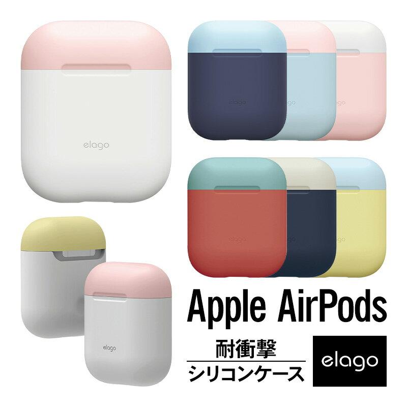 AirPods ケース シリコン カバー 耐衝撃 傷防止 アクセサリー バイカラー ツートン デザイン イヤホンケース イヤホンカバー [ Apple AirPods 1 第1世代 MMEF2J/A / AirPods 2 第2世代 MRXJ2J/A MV7N2J/A MR8U2JA Wireless Charging Case 対応 エアーポッズ ] elago DUO CASE