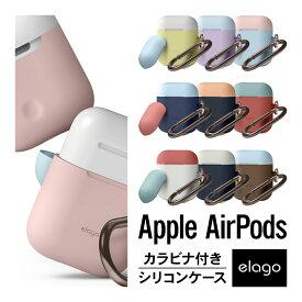 AirPods ケース カバー カラビナ 付 シリコン カバー 耐衝撃 傷防止 落下防止 アクセサリー イヤホン カバー ケース [ Apple AirPods 1 第1世代 MMEF2J/A & AirPods 2 第2世代 MRXJ2J/A MV7N2J/A MR8U2J/A Wireless Charging Case エアーポッズ 対応 ] elago DUO HANG CASE