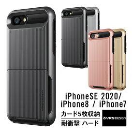 0ef491ae21 iPhone8 iPhone7 ケース カード 収納 耐衝撃 米軍 MIL 規格 背面 カードケース 5枚 衝撃 吸収 ハイブリッド カバー  アイフォン8 アイフォン7 フリップ式 カード ...