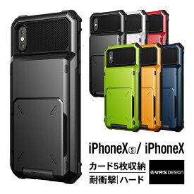 iPhone Xs iPhone X ケース カード 収納 耐衝撃 衝撃 吸収 米軍 MIL 規格 背面 カード ホルダー 5枚 ハイブリッド カバー 衝撃に強い 落下に強い 対衝撃 カードケース 側面 全方向 保護 カバー Apple iPhoneXs iPhoneX アイフォンXs アイフォンX VRS Damda Folder