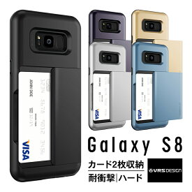 Galaxy S8 ケース カード 収納 耐衝撃 米軍 MIL 規格 背面 カードケース 2枚 衝撃 吸収 ハイブリッド スリム カバー ギャラクシーS8 SC-02J SCV36 スライド式 カードホルダー Samsung GalaxyS8 対応 Qi ワイヤレス 充電 対応 VRS Design VERUS Damda Glide