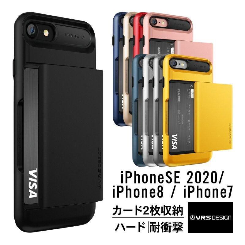 iPhone8 iPhone7 ケース カード 収納 耐衝撃 米軍 MIL 規格 背面 カードケース 2枚 衝撃 吸収 ハイブリッド スリム カバー アイフォン8 アイフォン7 スライド式 カードホルダー アイホン8 アイホン7 対応 Qi ワイヤレス 充電 対応 VRS Design VERUS Damda Glide
