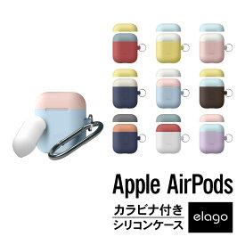 AirPods ケース カラビナ 付 シリコン カバー 耐衝撃 傷防止 落下防止 アクセサリー イヤホン ケース イヤホン カバー [ Apple AirPods 1 第1世代 MMEF2J/A / AirPods 2 第2世代 MRXJ2J/A MV7N2J/A MR8U2JA Wireless Charging Case 対応 エアーポッズ ] elago DUO HANG CASE