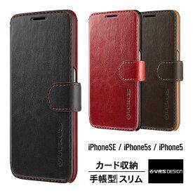 de5873ef73 iPhone SE iPhone5s iPhone5 ケース 手帳型 マグネット 式 ベルト スリム 手帳 レザー カバー アイフォンSE  アイフォン5s アイフォン5 カード 収納 ポケット 付き ...