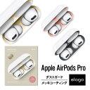 AirPods Pro ダストガード 金属粉 侵入防止 防塵 アクセサリー メタリック コーティング プレート 2枚×2セット イン…