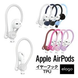 AirPods イヤーフック 落下防止 アクセサリー イヤホン カバー イヤーピース イヤーパッド イヤーチップ 耳掛け型 ホルダー [ Apple AirPods 1 第1世代 MMEF2J/A / AirPods 2 第2世代 MRXJ2J/A MV7N2J/A MR8U2JA Wireless Charging Case 対応 エアーポッズ ] elago EAR HOOK