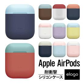 AirPods ケース カバー シリコン カバー 耐衝撃 傷防止 アクセサリー バイカラー ツートン イヤホン 保護 カバー ケース [ Apple AirPods 1 第1世代 MMEF2J/A & AirPods 2 第2世代 MRXJ2J/A MV7N2J/A MR8U2J/A Wireless Charging Case エアーポッズ 対応 ] elago DUO CASE