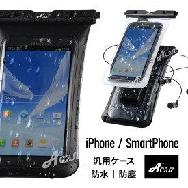 防水ケース スマホ 用 防水イヤホン アームバンド ネック ストラップ 付 防水 スマホケース 防水等級 IPX8 防塵 大きめ 約 5.5インチ まで 各種 iPhone スマートフォン 対応 iPhone X iPhone8 iPhone8 Plus iPhone7 iPhone7 Plus iPhone6s 対応 Acase Waterproof XXL