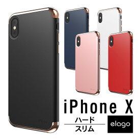 iPhone X ケース 薄型 側面 全面保護 3パーツ式 ポリカーボネイト シンプル スリム ハード カバー 側面 全方向 カバー 落下 対衝撃 ケース Qi ワイヤレス 充電 対応 Apple iPhoneX アイフォンX elago EMPIRE