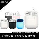 elago AIRPODS CASE AirPods ケース エアーポッズ カバー 専用 シリコン 製 シンプル 保護 カバー [ アップル エアー…