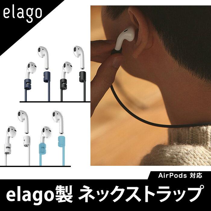 AirPods ストラップ 落下防止 アクセサリー 高品質 シリコン 使用 ネックストラップ ケーブル 45cm イヤホンケーブル イヤホン 紛失 防止 アップル エアーポッズ mmef2j/a 対応 elago エラゴ AIRPODS STRAP