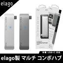 elago ALUMINUM CHARGING MULTI HUB USB-C USB Type-C 対応 ハブ USB3.0 ハブ × 2ポート / micr...