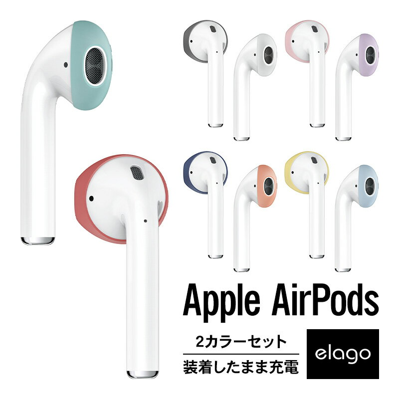 AirPods イヤーピース つけたまま 充電可能 収納可能 イヤホン 落下防止 アクセサリー 極薄 シリコン 使用 イヤホンカバー 左右セット × 2カラー 装着したまま充電 イヤーフック イヤーチップ イヤーパッド Apple Air Pods mmef2j/a アップル エアーポッズ elago Secure Fit