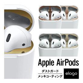 AirPods ダストガード 金属粉 ほこり 埃 侵入 防止 防塵 アクセサリー 18Kコーティング メタリックプレート 2セット [ Apple AirPods 1 第1世代 MMEF2J/A / AirPods 2 第2世代 MRXJ2J/A MV7N2J/A MR8U2JA Wireless Charging Case 対応 エアーポッズ ] elago DUST GUARD