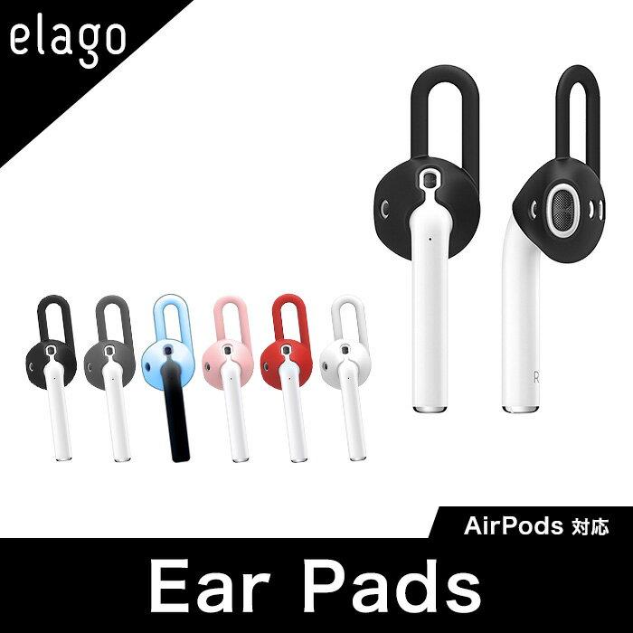 AirPods イヤーピース イヤーフック イヤホン 落下防止 アクセサリー シリコン 製 イヤフォン カバー イヤホンカバー イヤーチップ 2セット Sサイズ Lサイズ セット イヤホン ケース アップル エアーポッズ mmef2j/a 対応 elago エラゴ AIRPODS EAR PADS