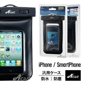 防水ケース スマホ 用 ネック ストラップ 付 防水 スマホケース 防水等級 IPX8 スマホカバー 汎用 ケース 防塵 大きめ 約 5インチ まで 各種 iPhone スマートフォン 対応 iPhone8 iPhone7 iPhone6s iPhone6 iPhone SE iPhone5s iPhone5 対応 Acase Waterproof XL