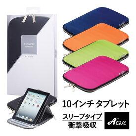 タブレットケース 10インチ 10.1インチ 汎用 ケース 耐衝撃 衝撃 吸収 クッション カバー ケーブル 収納 インナー ポケット スタンド 付 スリーブ ジッパー 付 キャリングケース iPad 2017 iPad Pro 9.7 Xperia Z4 Tablet MediaPad ZenPad iPad Air2 対応 Acase Zipper Bag