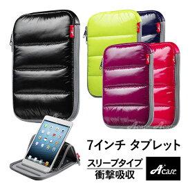タブレットケース 7インチ 汎用 ケース 耐衝撃 衝撃 吸収 クッション カバー ケーブル 収納 インナー ポケット スタンド 付 スリーブ ジッパー 付 キャリングケース iPad mini4 mini3 mini2 mini MediaPad AenPad FonePad LAVIE Tab 対応 Acase Zipper Bag