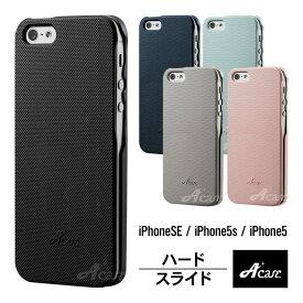 iPhone SE ケース iPhone5s ケース iPhone5 ケース 耐衝撃 ハード カバー 金属繊維強化 プラスチック 使用 スライド 式 収納 ケース 衝撃に強い 落下に強い 対衝撃 ケース アイフォンSE アイフォン5s アイフォン5 対応 Acase Citta