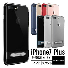 8f84836eee iPhone7 ケース iPhone7 Plus ケース 耐衝撃 クリア 米軍MIL規格 衝撃 吸収 薄型 スリム 透明 ハード カバー スタンド付  アイフォン7 アイフォン7プラス 側面 カバー ...