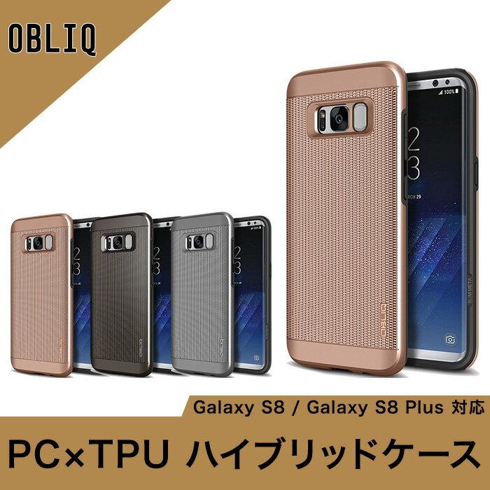 Galaxy S8 ケース Galaxy S8+ ケース 耐衝撃 米軍 MIL 規格 衝撃 吸収 ハイブリッド 薄型 スリム ハード カバー 衝撃に強い 対衝撃 ギャラクシー S8 SC-02J SCV36 ギャラクシーS8+ SC-03J SCV35 Samsung Galaxy S8 Plus 対応 OBLIQ Slim Meta Pro