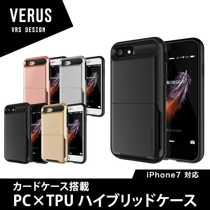iPhone8 iPhone7 ケース カード 収納 耐衝撃 米軍 MIL 規格 背面 カードケース 5枚 衝撃 吸収 ハイブリッド カバー アイフォン8 アイフォン7 フリップ式 カードホルダー 名刺 約10枚まで収納可能 アイホン8 アイホン7 対応 VRS Design VERUS Damda Folder