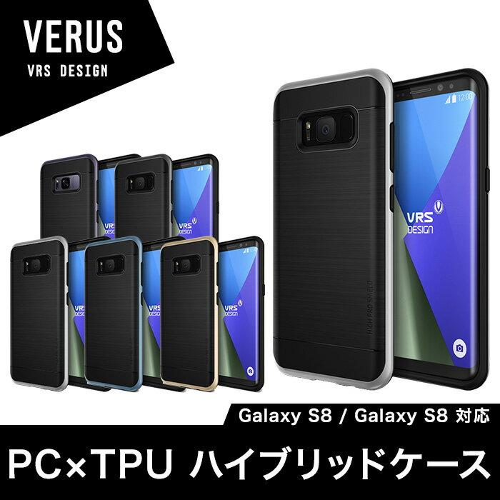 Galaxy S8 ケース Galaxy S8+ ケース 耐衝撃 米軍 MIL 規格 衝撃 吸収 ハイブリッド 薄型 スリム ハード カバー ギャラクシーS8 SC-02J SCV36 ギャラクシーS8+ SC-03J SCV35 側面 カバー 落下 衝撃吸収 ケース Qi ワイヤレス 充電 対応 VRS Design High Pro Shield